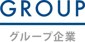 GROUP/グループ企業