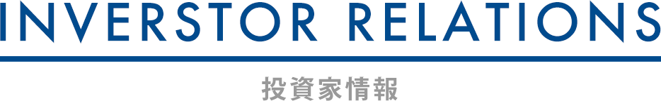 INVERSTOR RELATIONS/投資家情報