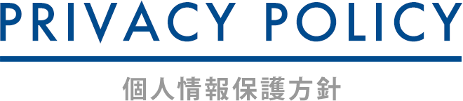 PRIVACY POLICY/個人情報保護方針
