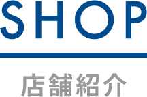 SHOP/店舗紹介
