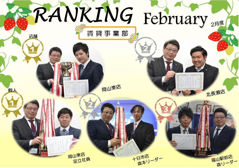 2月ランキング①