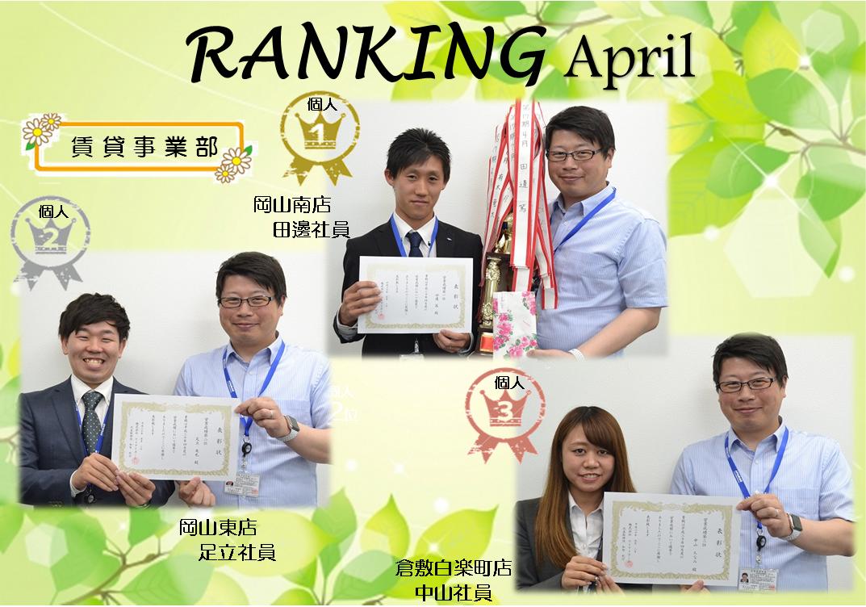 4月ランキング①