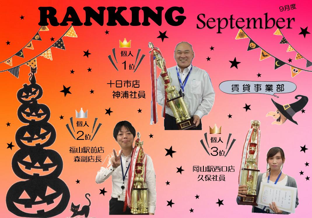 9月ランキング①
