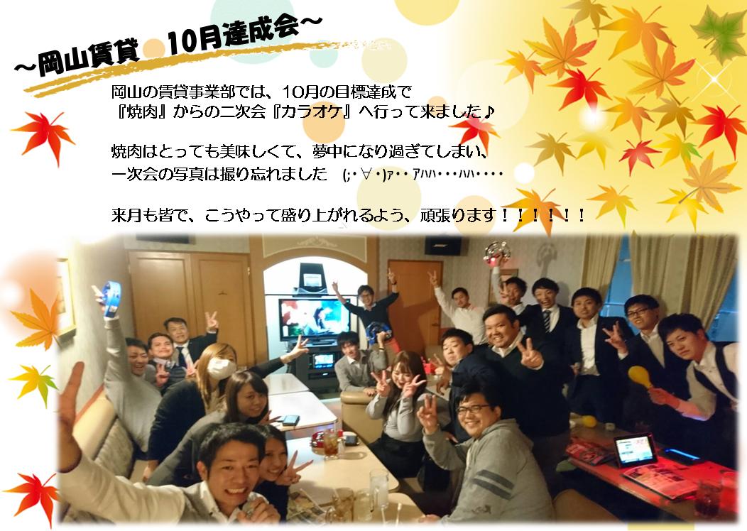 2018.10岡山達成会
