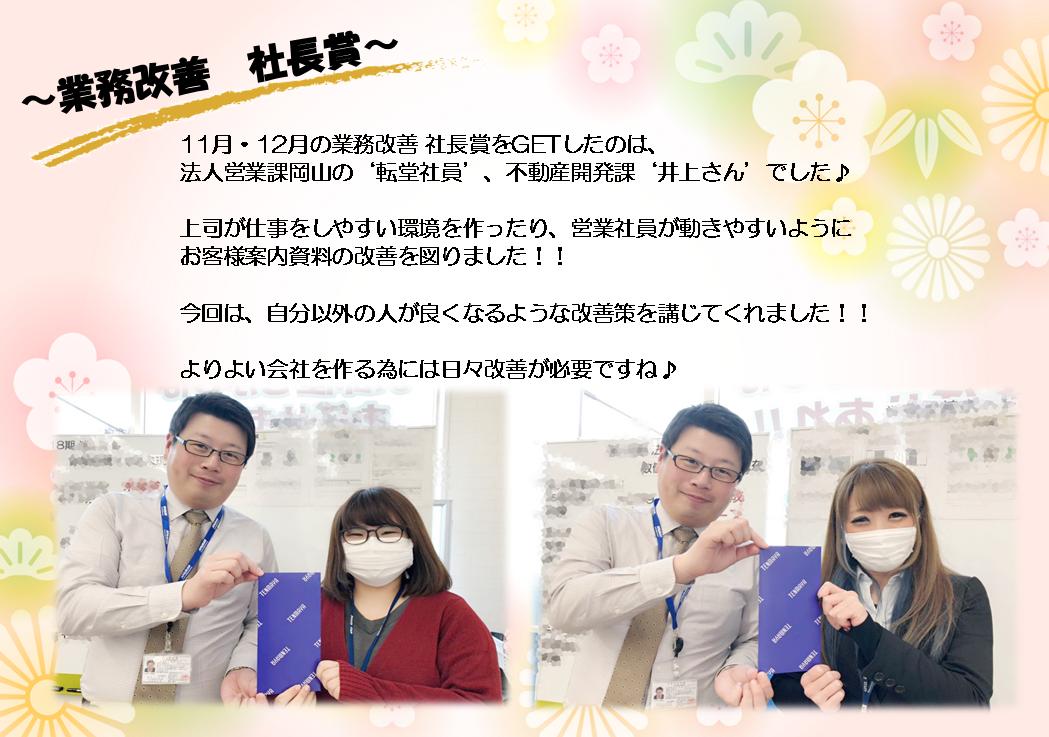 11・12月業務改善社長賞