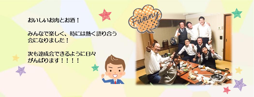 売買達成会②2020.3.10