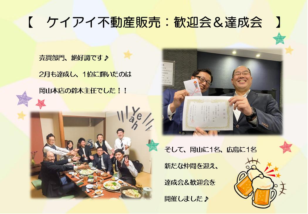 売買達成会①2020.3.10