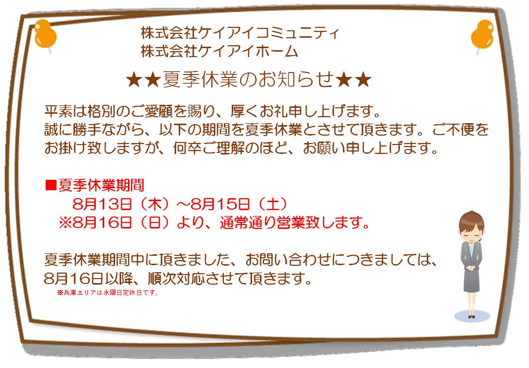 2020.8夏季休業のお知らせ