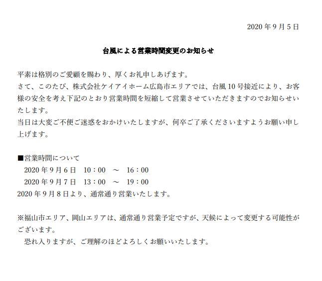 台風による営業時間のお知らせ