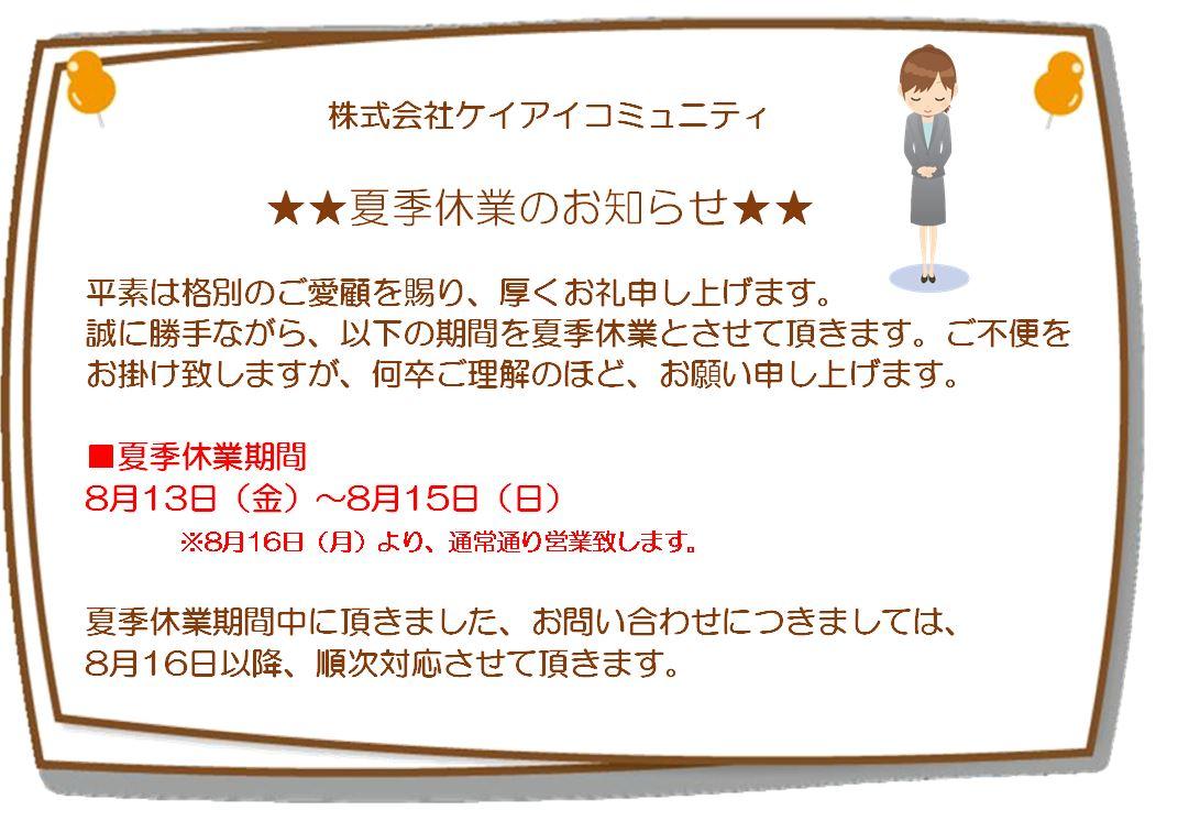 夏季休業のお知らせ(コミュニティ)